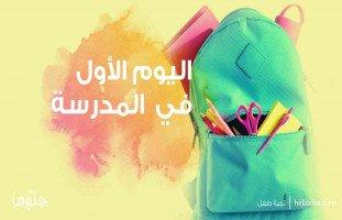 كلمات لولدي الغالي في أول يوم بالمدرسة بصوت طارق حامد