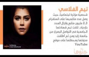 """في يوم المرأة الإماراتية """"نساء مميزات من الإمارات"""""""