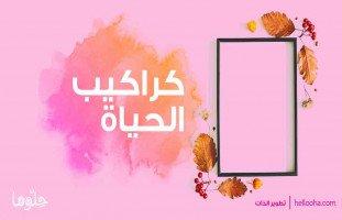 """""""كراكيب الحياة"""" كلمات مؤثرة بصوت طارق حامد"""