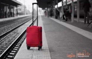 """كلمات عن العودة إلى الغربة والسفر """"حقائب السفر"""""""