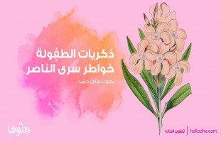 ذكريات الطفولة خواطر سرى الناصر بصوت طارق حامد