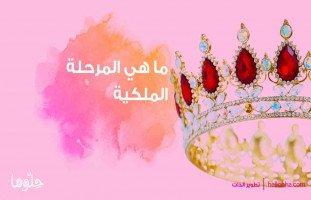ما هي المرحلة الملكية بصوت طارق حامد من كتاب شغب الخواطر