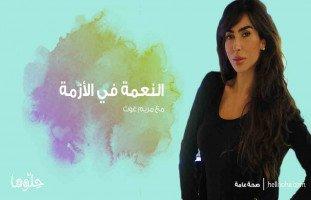 """فيلم """"النعمة في الأزمة"""" مع مريم غوث"""