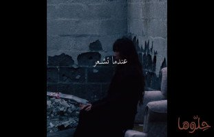 """برومو فيلم """"النعمة في الأزمة"""" مع مريم غوث"""