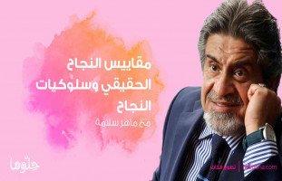 مقاييس النجاح الحقيقي وسلوكيات النجاح مع الكاتب ماهر سلامة