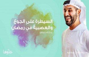 """السيطرة على الجوع والعصبية في رمضان """"مصنع مزاجك"""" مع ناصر الريامي"""