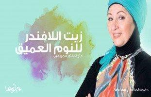 استخدام عطر وزيت اللافندر للنوم العميق مع د.سمر بدوي