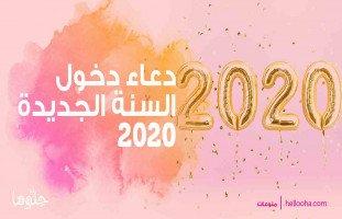 """دعاء دخول السنة الجديدة 2020 """"الحمد لله على كلّ النِّعم"""""""