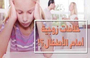 """تأثير الخلافات الزوجية على الأطفال قد يكون إيجابياً """"الشجار المفيد"""""""