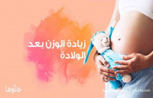 """زيادة الوزن بعد الولادة والعلاقة الزوجية """"زوجي يعايرني بوزني"""""""