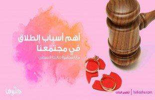 أهم أسباب الطلاق في مجتمعنا مع المحامية صالحة البسطي