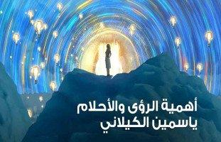 حقيقة الرؤية والأحلام ولماذا يجب أن نهتم بالرؤيا مع ياسمين الكيلاني