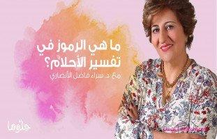 ما هي الرموز في تفسير الأحلام؟ مع الدكتورة سراء الأنصاري