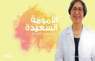 الأمومة السعيدة وتربية الطفل السعيد مع د.سندس العجرم