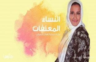 صعوبات الزواج من أجنبي ومعاناة النساء المعنفات مع هوازن الزهراني