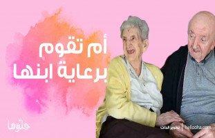 أمّ تبلغ من العمر 98سنة تعتني بابنها لمدة 80 عاماً وتلحق به إلى مركز الرعاية