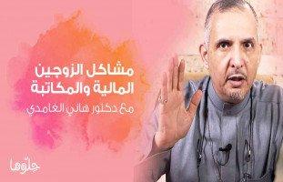 مشاكل الزوجين المالية والمكاتبة لضمان الحقوق مع د.هاني الغامدي