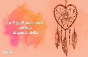 رمز الأسد في الحلم والهروب من الأسد في المنام مع ياسمين الكيلاني