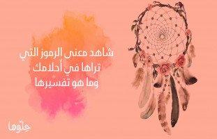 رمز العضة في الحلم للرجل والمرأة وتفسير العض في الرؤيا