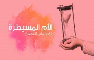 تدخل الأم المسيطرة في حياة أبنائها المتزوجين مع د.هاني الغامدي