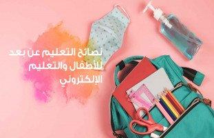 قواعد ونصائح التعليم عن البعد للأطفال وتعليم الأطفال في المنزل