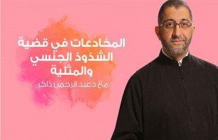 المخادعات في قضية الشذوذ الجنسي والمثلية | د. عبد الرحمن ذاكر