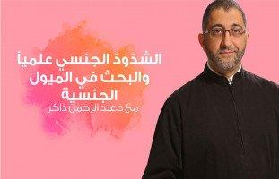 الشذوذ الجنسي علمياً والبحث في الميول الجنسية | د. عبد الرحمن ذاكر