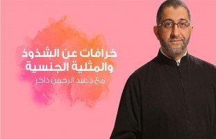 خرافات عن الشذوذ والمثلية الجنسية | د. عبد الرحمن ذاكر