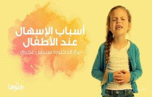 أسباب وعلاج الإسهال عند الأطفال مع الدكتورة سندس العجرم