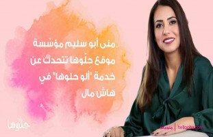 """منى أبو سليم مؤسِّسة موقع حِلّوها تتحدث عن خدمة """"ألو حلوها"""" في هاش مال"""