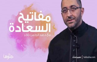 مفاتيح السعادة في الحياة وأسرار السعادة مع د.عبد الرحمن ذاكر