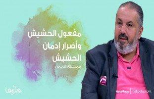مفعول الحشيش وأضرار إدمان الحشيش مع د.فلاح التميمي