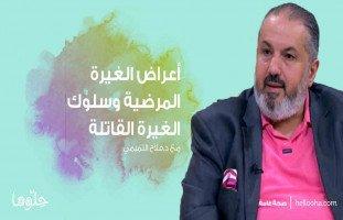 أعراض الغيرة المرضية وسلوك الغيرة القاتلة مع د.فلاح التميمي