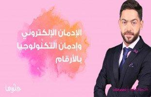 الإدمان الإلكتروني وإدمان التكنولوجيا بالأرقام |حِلّوها مع أحمد الهاشمي