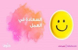 أسرار السعادة في العمل وأفكار للسعادة المهنية