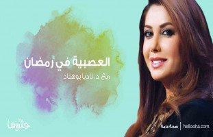 تأثير عصبية الأهل في رمضان على الأبناء مع ناديا بوهنّاد