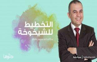 التخطيط للشيخوخة والاستعداد لآخر أيام الحياة مع د.محمد بشناق
