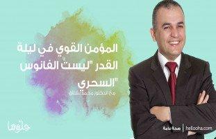 """المؤمن القوي في ليلة القدر """"ليست الفانوس السحري"""" مع د.محمد بشناق"""
