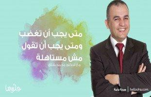 """متى يجب أن تغضب ومتى يجب أن تقول """"مش مستاهلة"""" د.محمد بشناق"""