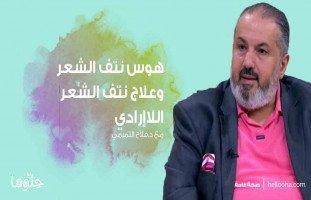 هوس نتف الشعر وعلاج نتف الشعر اللاإرادي د.فلاح التميمي