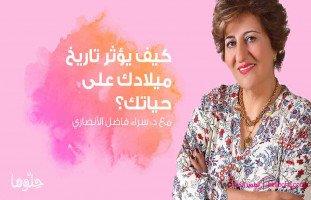 كيف يؤثر تاريخ ميلادك على حياتك؟ مع د.سراء فاضل الأنصاري