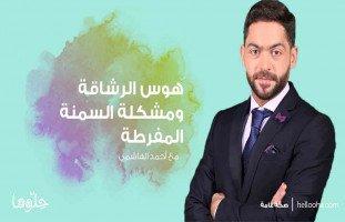 هوس الرشاقة ومشكلة السمنة المفرطة مع أحمد الهاشمي