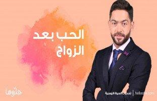 """موت الحب بعد الزواج """"هل يستمر الحب؟"""" مع أحمد الهاشمي"""