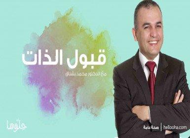 قبول الذات واكتشاف القيم الشخصية مع د.محمد بشناق