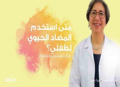 استخدام المضاد الحيوي للطفل الرضيع مع د.سندس العجرم