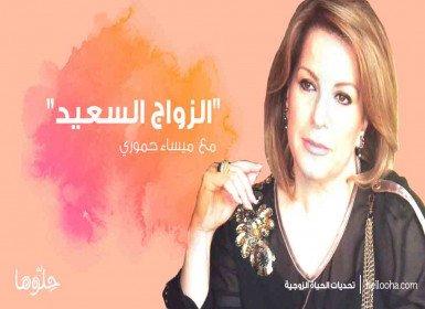 تجاوز مشاكل أول سنة زواج مع زوجين سعيدين في حوار مع المدربة ميساء حموري