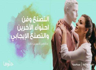 التصنع وفن احتواء الآخرين والتصنع الإيجابي مع رامي أحمد بن ذياب