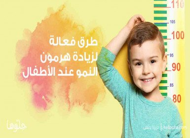كيفية زيادة هرمون النمو عند الأطفال طرق فعالة وطبيعية